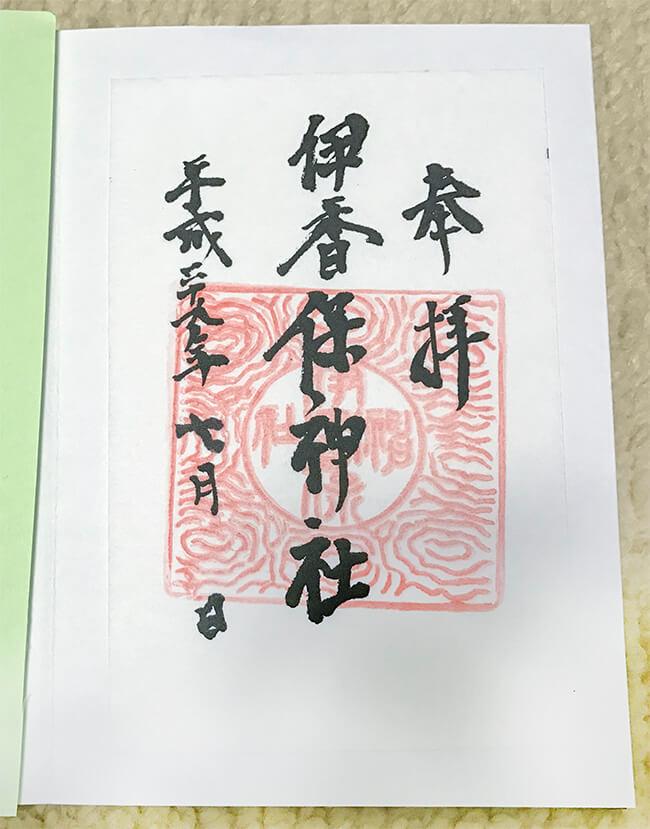 伊香保神社の御朱印・貼るタイプ