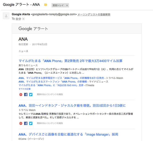 googleアラートのメール