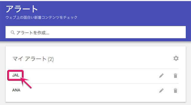 googleアラートの作成完了