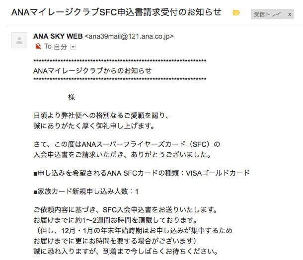 sfc申込書請求受付のメール