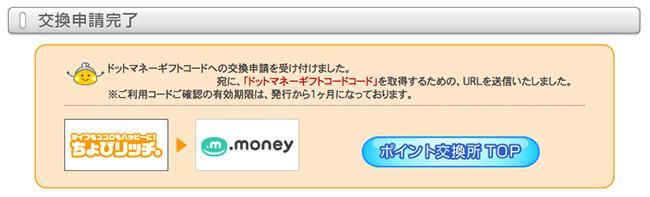 ドットマネーギフトコードへの交換申請完了