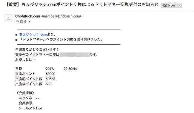 登録アドレス宛への交換申請内容通知