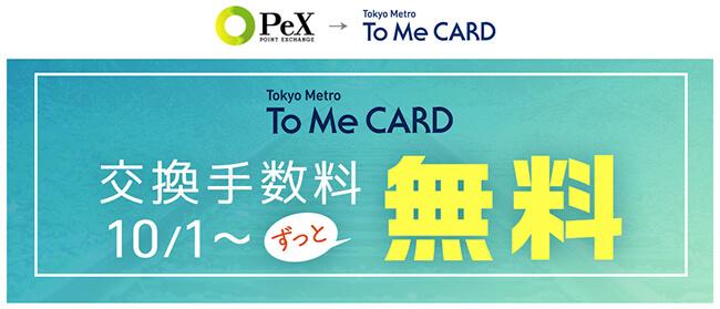 pex→メトロの交換手数料が無料に