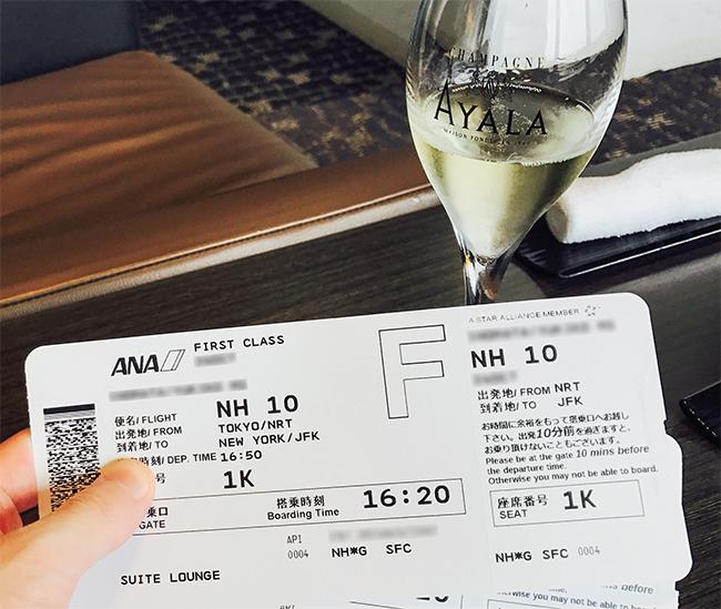 アヤラとファーストクラス航空券