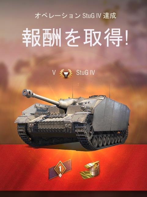 StuG Ⅳゲット