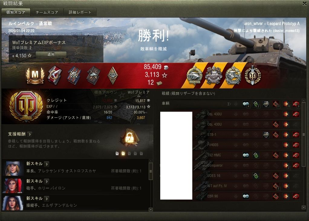Leopard PT A戦果1