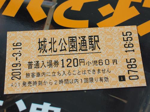 f:id:urotsukiki:20190321192339j:plain