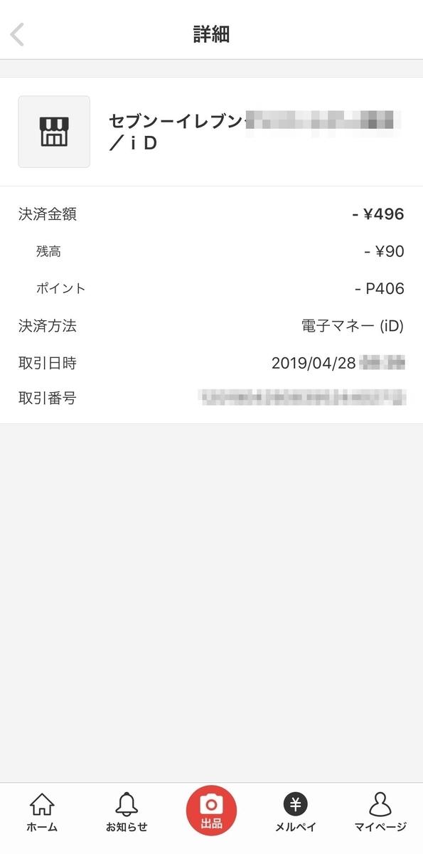 f:id:uru3:20190428230255j:plain