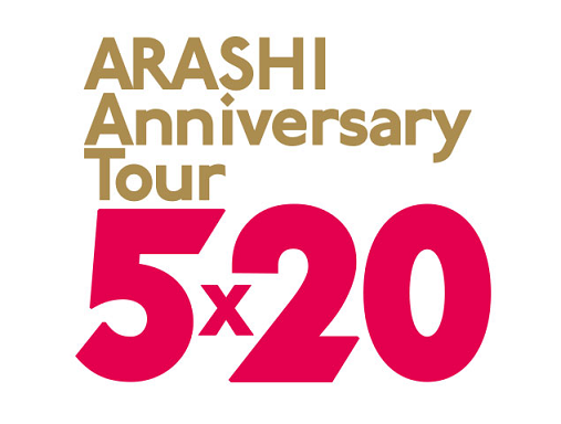 追加公演有り 2018年嵐ツアーarashi anniversary live tour公演情報