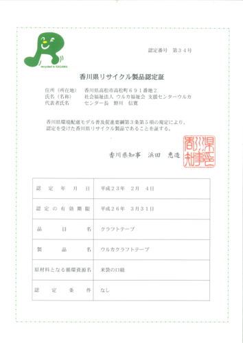 f:id:urukafukushikai:20110216153549j:image