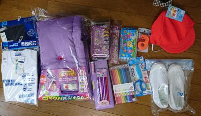 購入した小学校の準備物1
