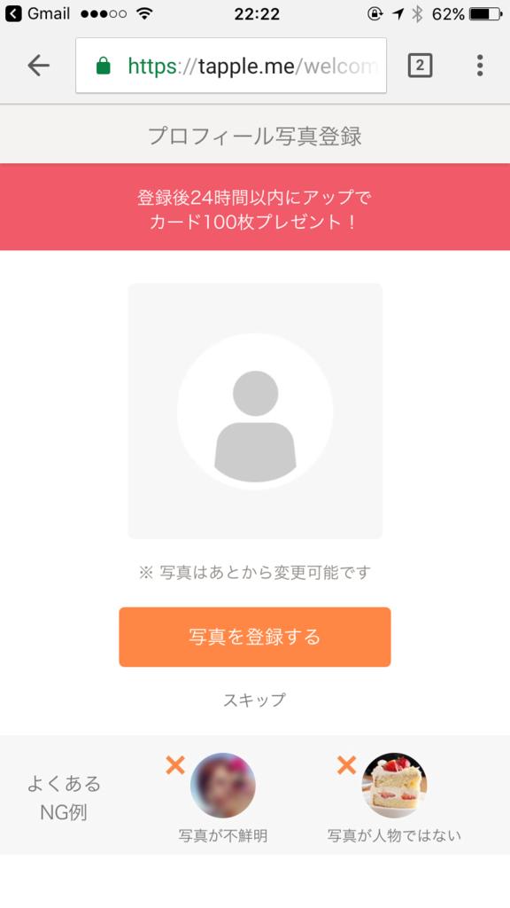 f:id:uruoikun:20170420230401p:plain