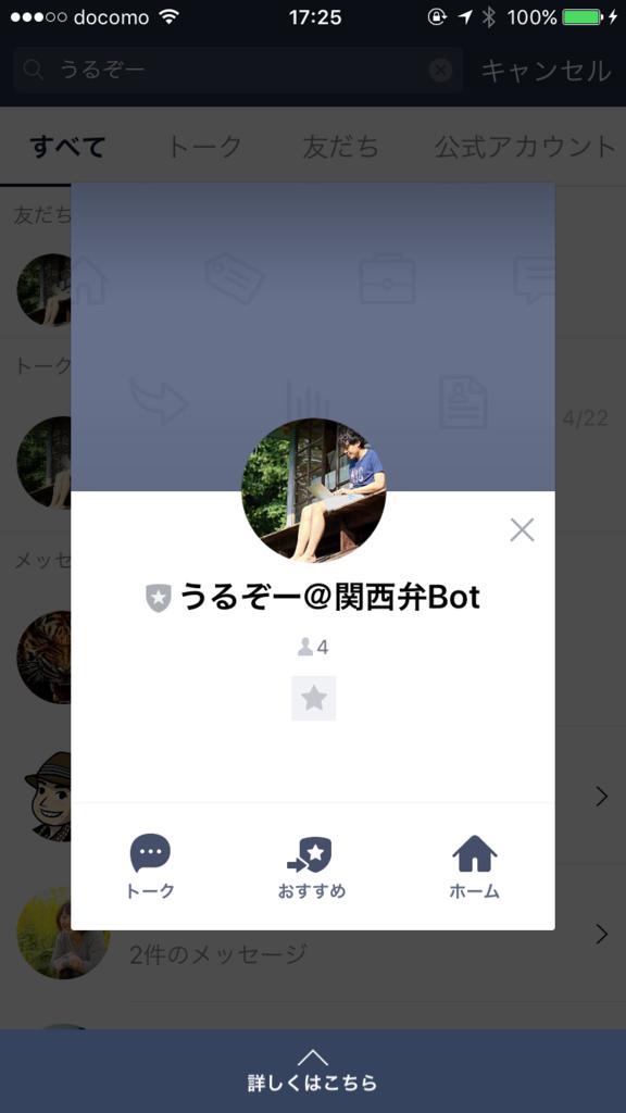f:id:uruoikun:20170430172926p:plain