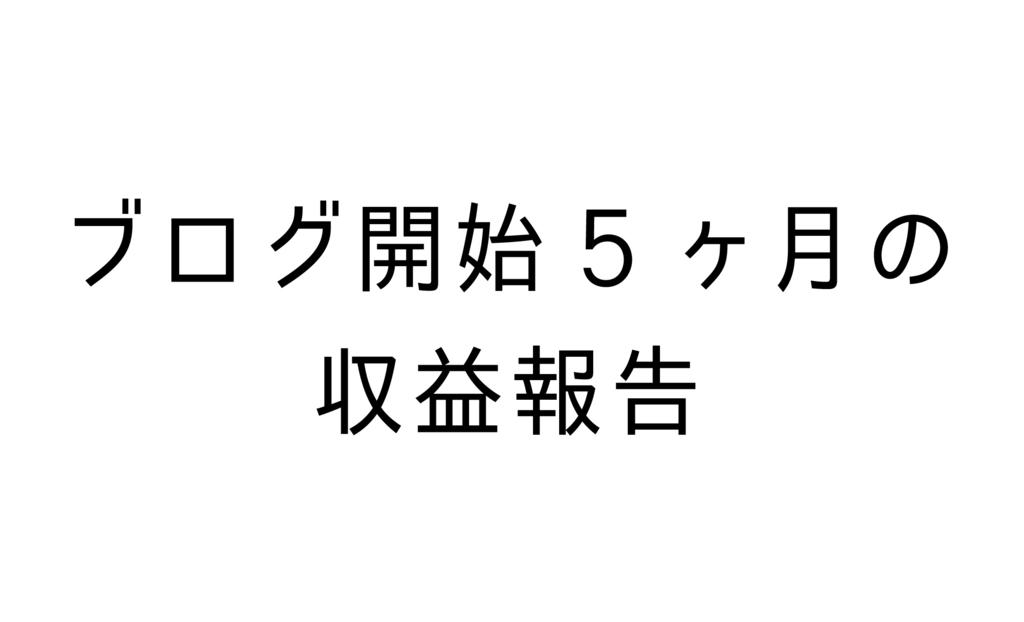 f:id:uruoikun:20170501122336j:plain