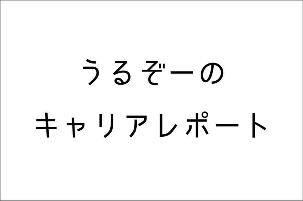 f:id:uruoikun:20170706161106j:plain