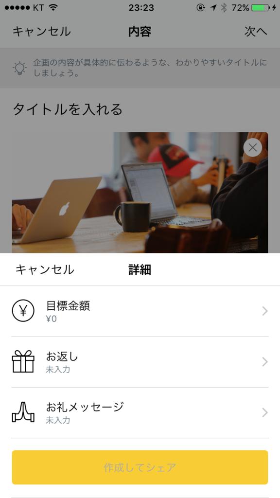 f:id:uruoikun:20170814112827p:plain