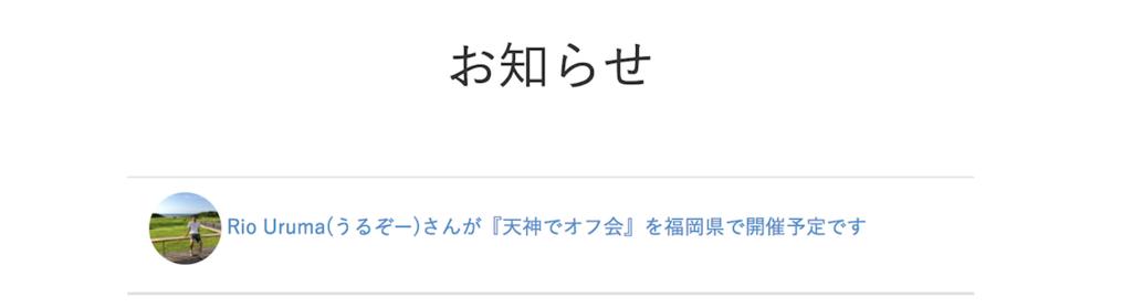 f:id:uruoikun:20180410215643p:plain