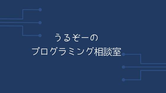 f:id:uruoikun:20180722153409p:plain