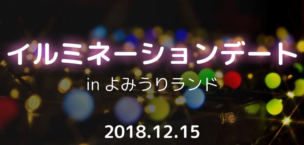 f:id:uruoikun:20181128011622j:plain