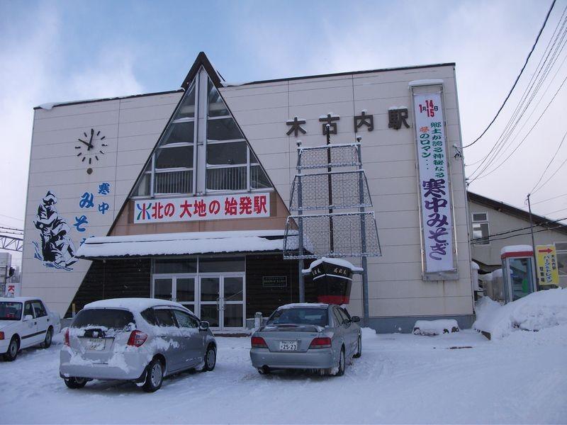 10:06 木古内駅