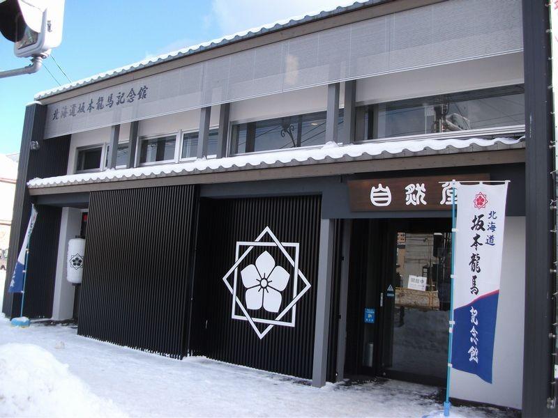 13:55 坂本龍馬記念館