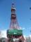 13:10 テレビ塔