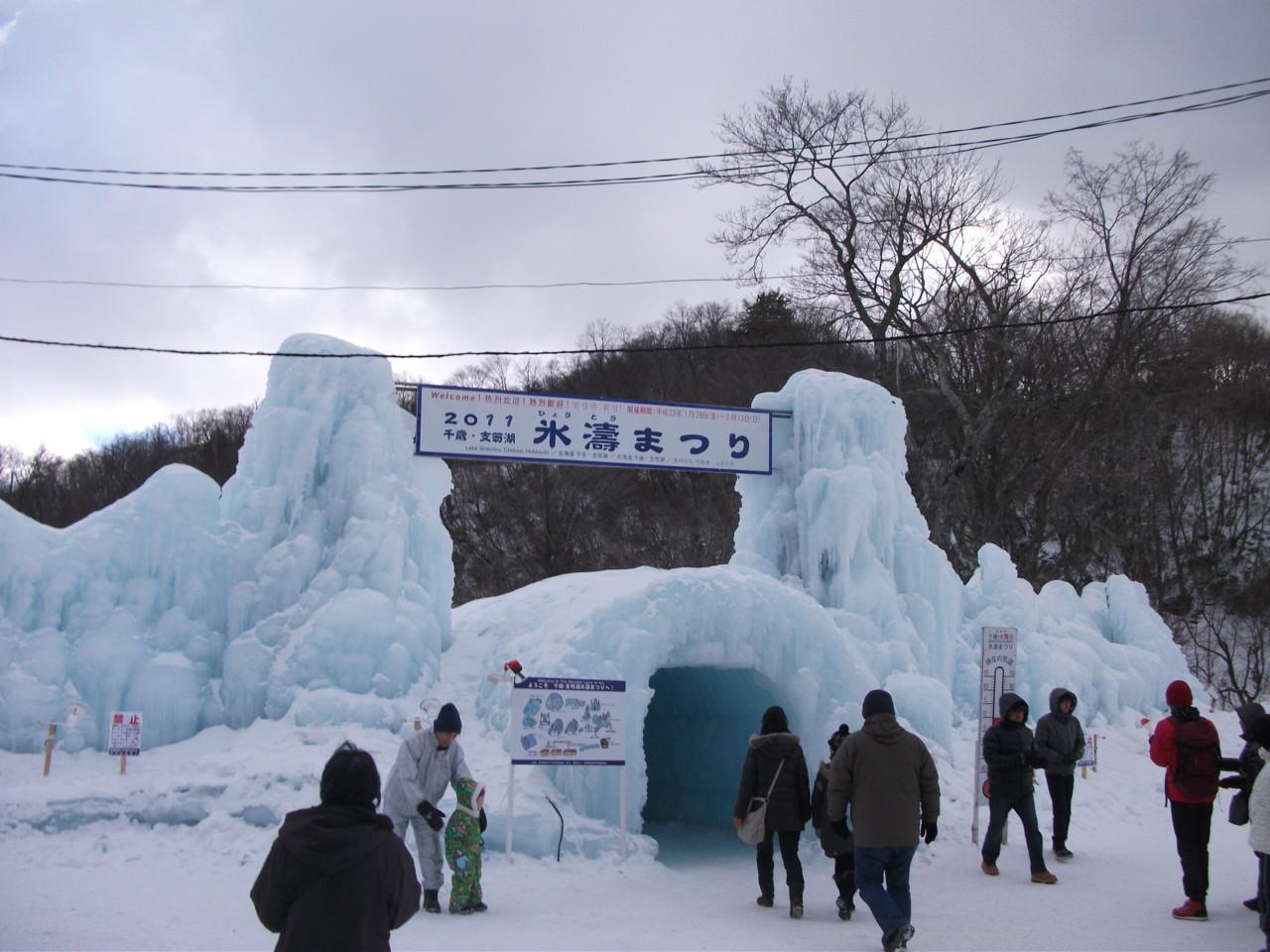 11:30 支笏湖氷濤まつり会場