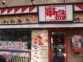 [札幌][定食] 11:53 串鳥 札幌駅北口店