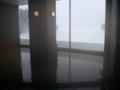 [鹿追][然別湖][温泉] 14:45 内湯