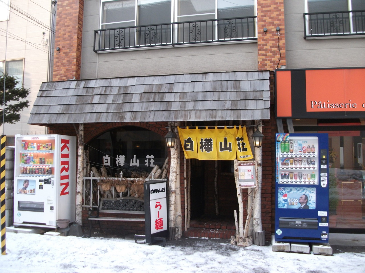 15:42 白樺山荘本店 外観