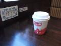 [札幌][ファストフード] 16:06 Tommy's Chicken ホットコーヒー