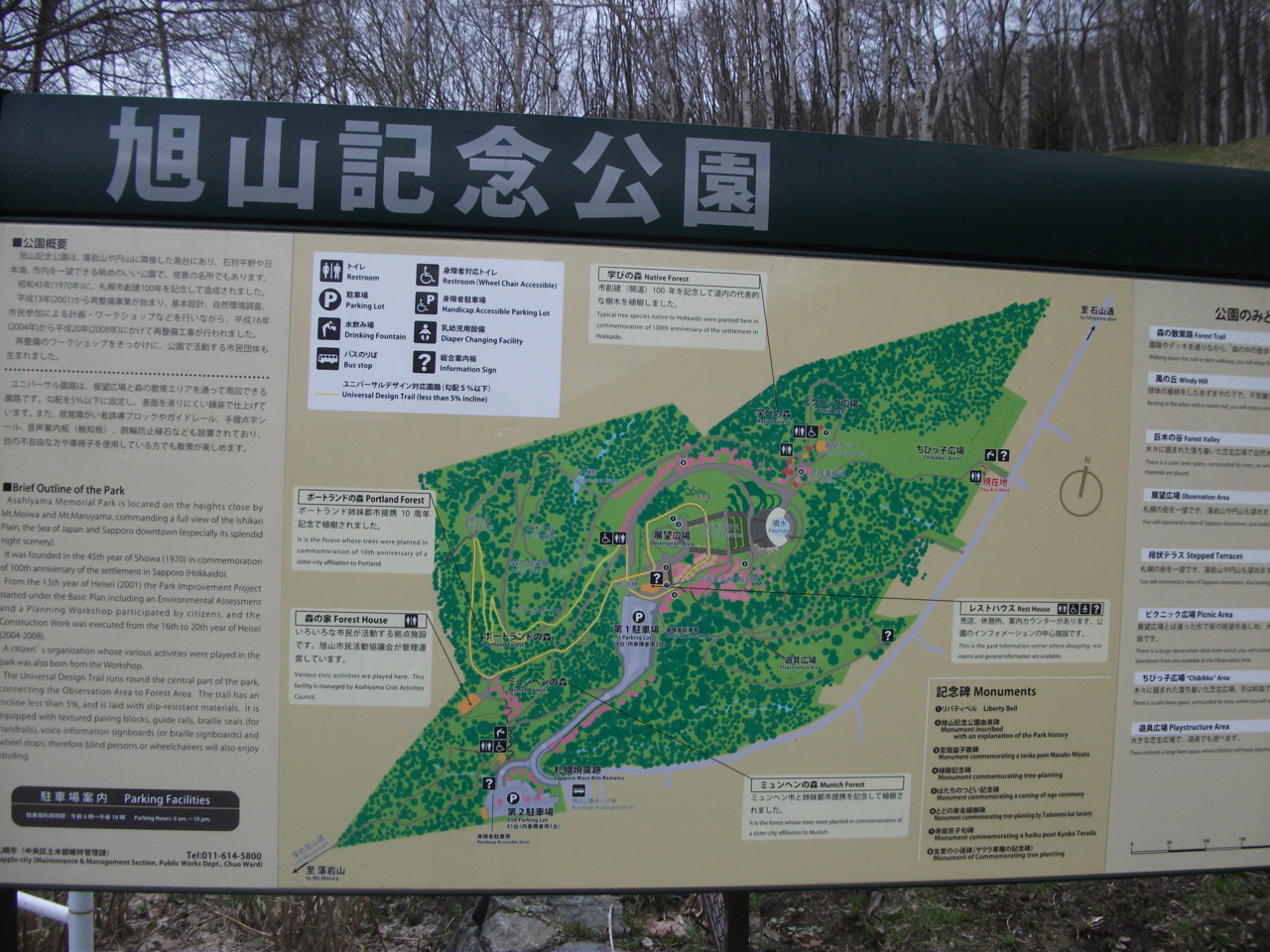 旭山記念公園スタート