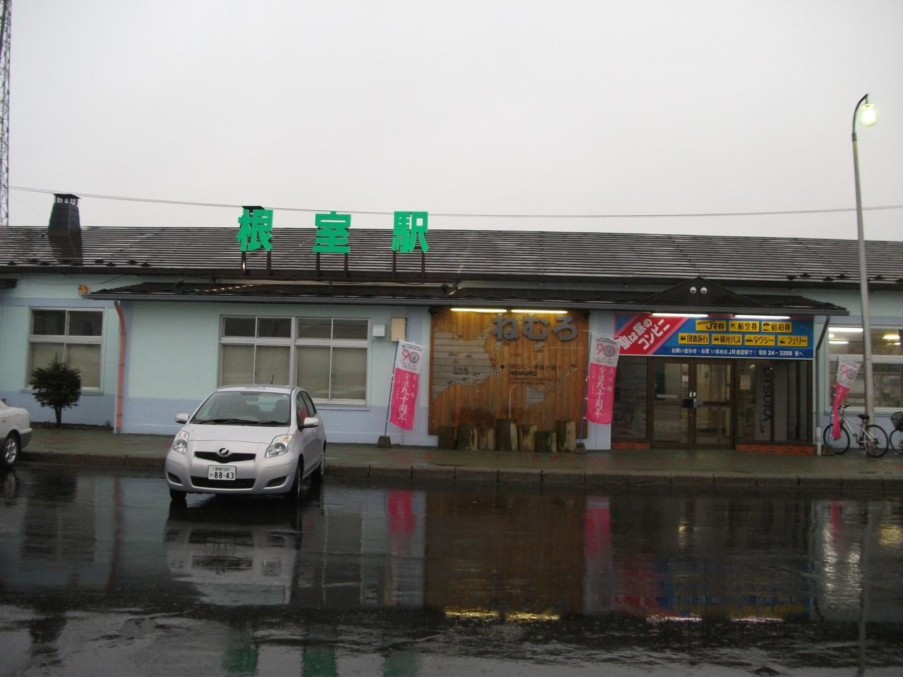 個別「[根室] 根室駅」の写真、画像 - ドライブ - uruya's fotolife