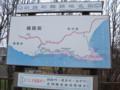 [釧路町][難読地名ロード] 案内看板