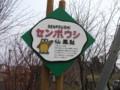 [釧路町][難読地名ロード] 仙鳳趾