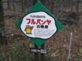 [釧路町][難読地名ロード] 古番屋