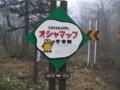 [釧路町][難読地名ロード] 老者舞