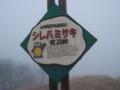 [釧路町][難読地名ロード] 尻羽岬