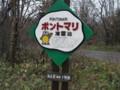 [釧路町][難読地名ロード] 浦雲泊