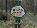 [釧路町][難読地名ロード] 来止臥