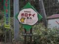 [釧路町][難読地名ロード] 幌内