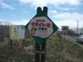 [釧路町][難読地名ロード] 又飯時