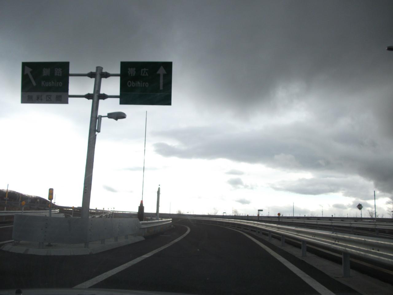 道東自動車道 本別IC