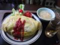[札幌][食堂][オムライス] う月食堂 オムライス大盛り