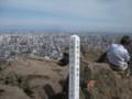 [札幌][円山] 山頂標識