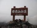[千歳][苫小牧][樽前山] 東山山頂