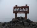 [千歳][苫小牧][樽前山] 東山山頂ふたたび