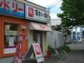 [北広島] サイクリスト御用達たい焼き屋