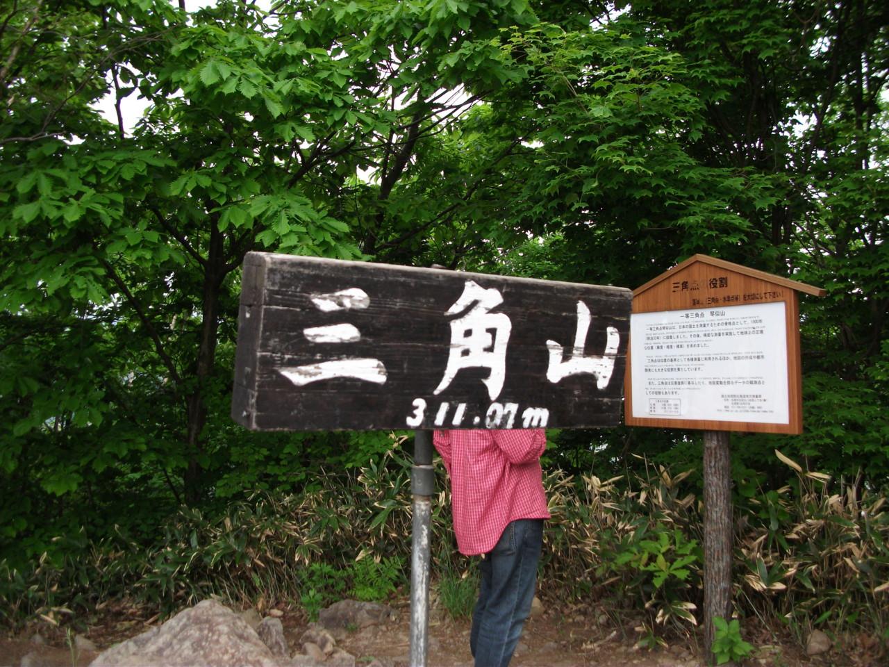 山頂標識@三角山山頂