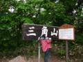[札幌][三角山] 山頂標識@三角山山頂